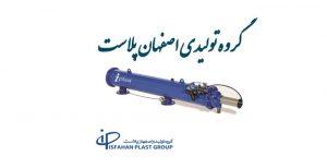 کاتالوگ فیلتر اسکرین خود شوینده اصفهان پلاست